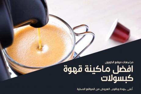 افضل ماكينة قهوة كبسولات في جمهورية مصر | بجودة وأسعار مناسبة
