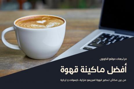 أفضل ماكينة قهوة 2021 | اسبريسو منزلية، كبسولات أو تركية