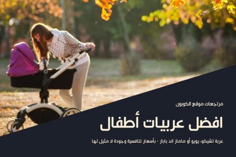 مراجعة افضل عربيات أطفال بأسعار تنافسية وجودة لا مثيل لها في السعودية