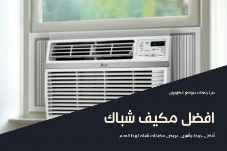 تعرف على افضل مكيف شباك 2021 | مراجعة انواع مكيفات شباك المتوفرة في الإمارات العربية